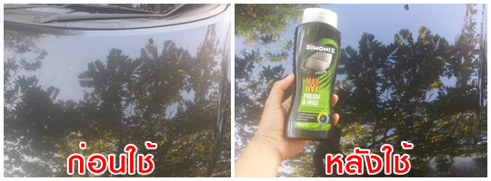 Simoniz Max Wax Polish