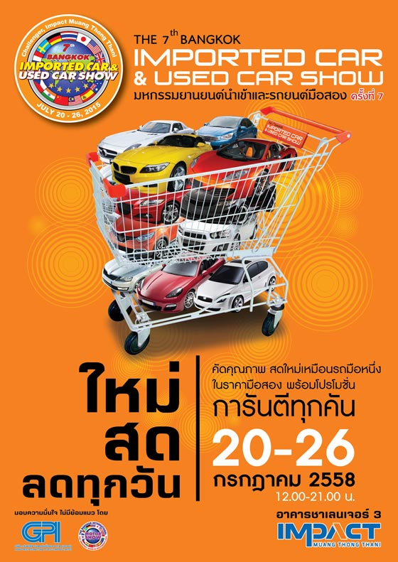 """The 7th BANGKOK IMPORTED CAR & USED CAR SHOW"""